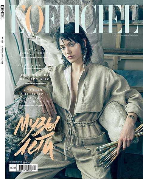Журнал L'OFFICIEL №5-6 май-июнь 2016 pdf