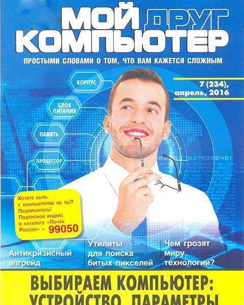 Журнал Мой друг компьютер №7 (2016) в pdf