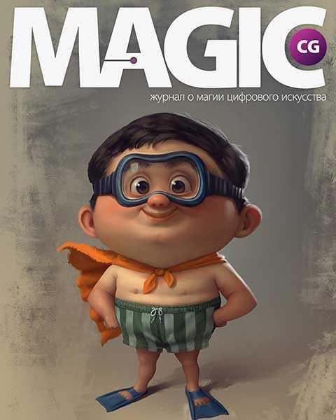 Журнал Magic CG №56 (2016) PDF