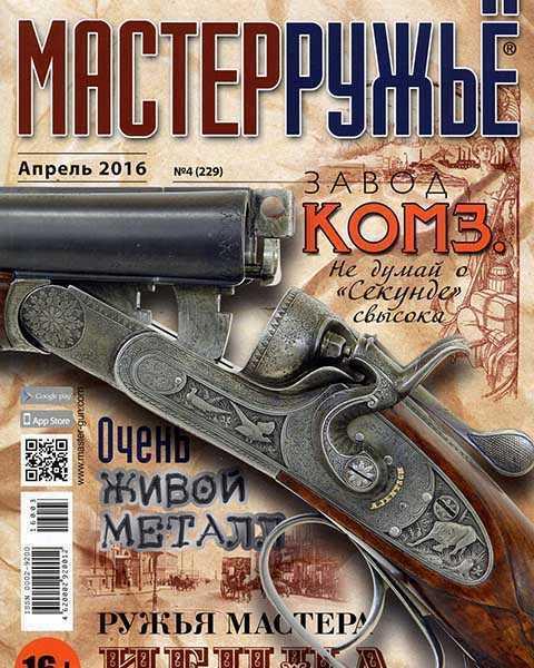 Ружье Мастерружьё №4 апрель 2016