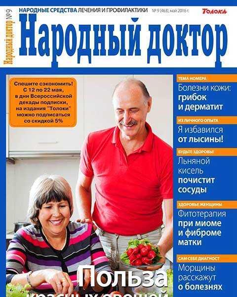 Журнал Народный доктор №9 (2016) PDF