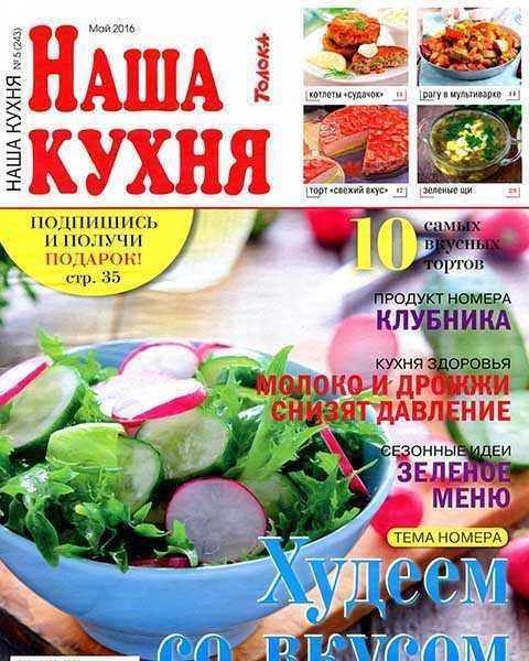 Журнал Наша кухня №5 май 2016 PDF