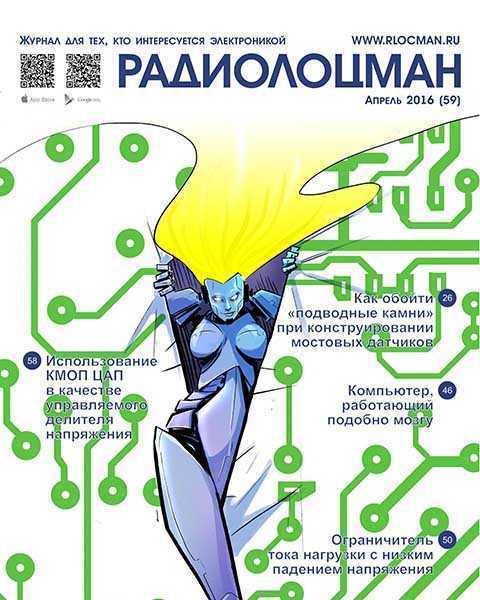 Робот, Радиолоцман №4 апрель 2016 PDF