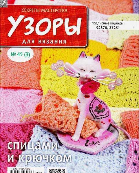 Вязаная кошка, Узоры для вязания №3 Спицами и крючком (2016)