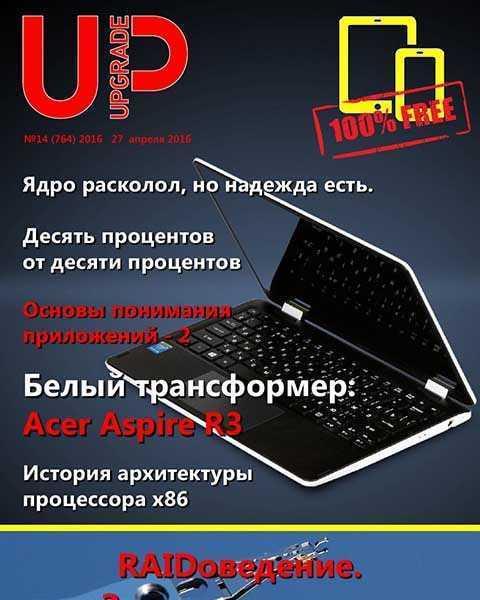 Журнал UPgrade №14 (2016) PDF
