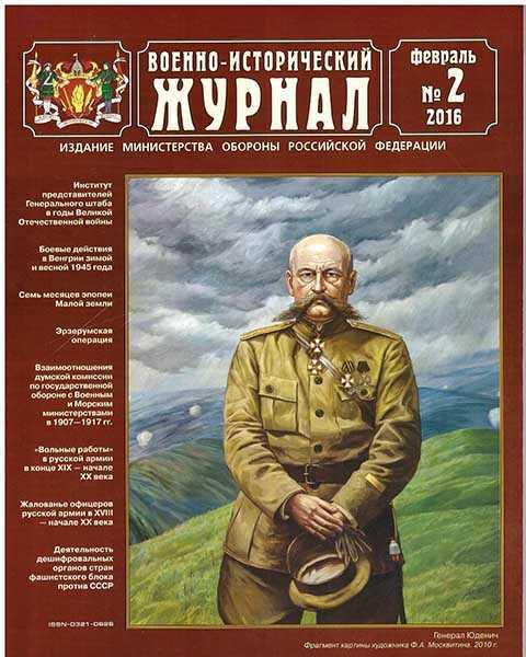 Военно-исторический журнал №2 февраль 2016 pdf