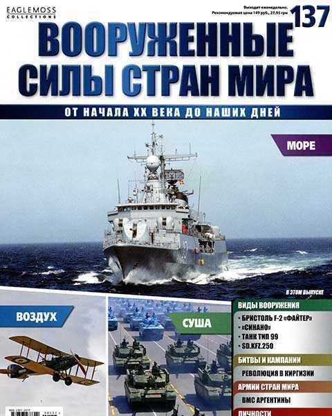 Журнал Вооруженные силы стран мира №137 (2016) pdf