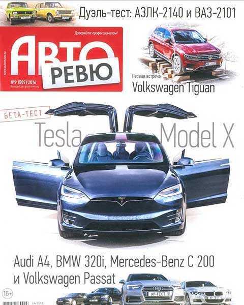Tesla Model X в Авторевю №9 (2016) PDF