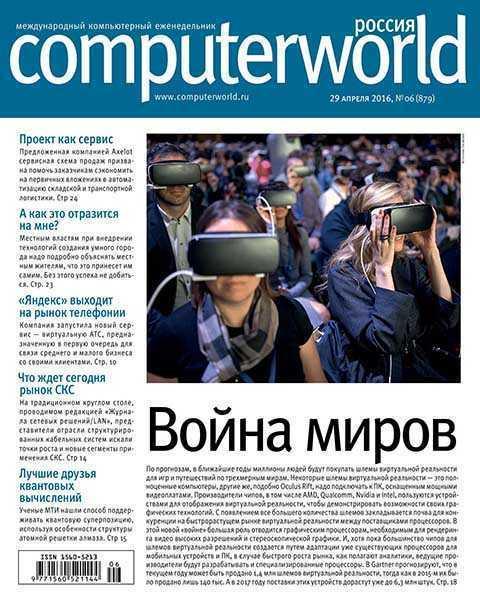 Журнал Computerworld №6 (2016) PDF