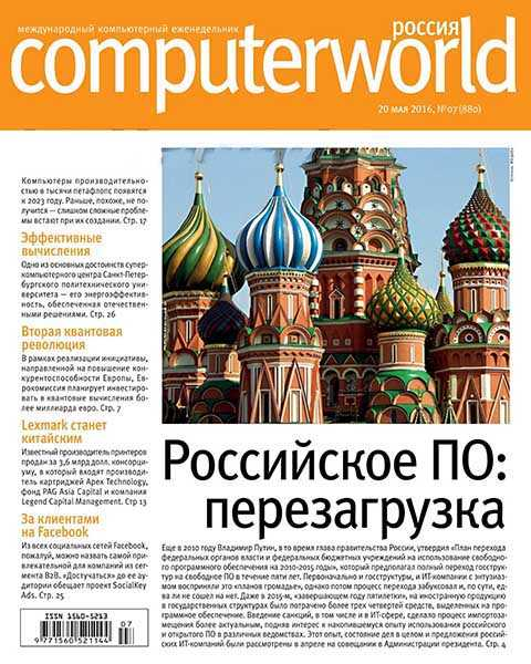 Журнал Computerworld №7 (2016) PDF
