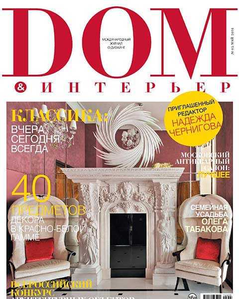 Журнал Дом & Интерьер №5 май 2016 PDF