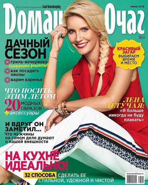 Журнал Домашний очаг №6 июнь 2016 PDF