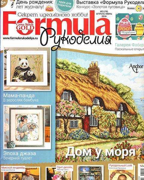 Журнал Formula рукоделия №2 апрель-июнь 2016 pdf
