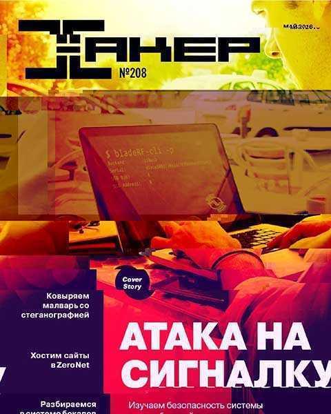 Журнал Хакер №5 2016