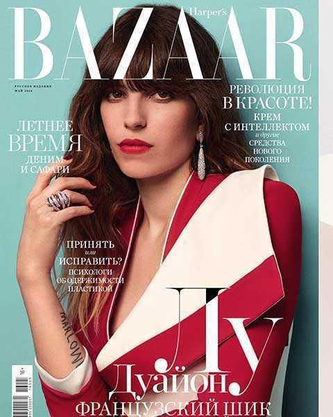 Журнал Harpers Bazaar №5 май 2016 PDF