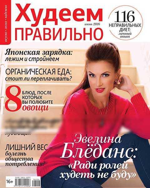 Журнал Худеем правильно №6 июнь 2016 pdf