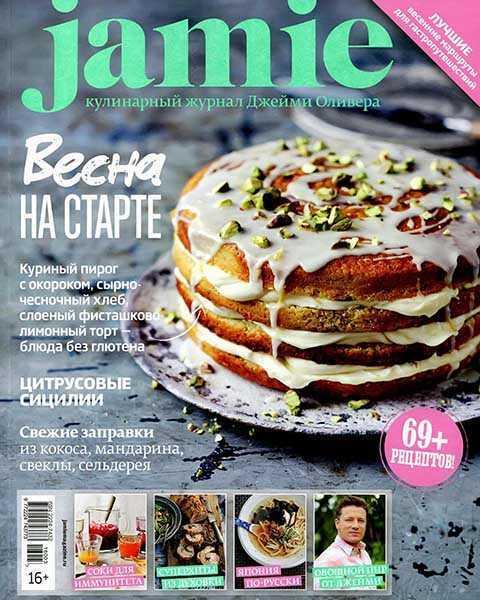 Журнал Jamie №3-4 март-апрель 2016 PDF