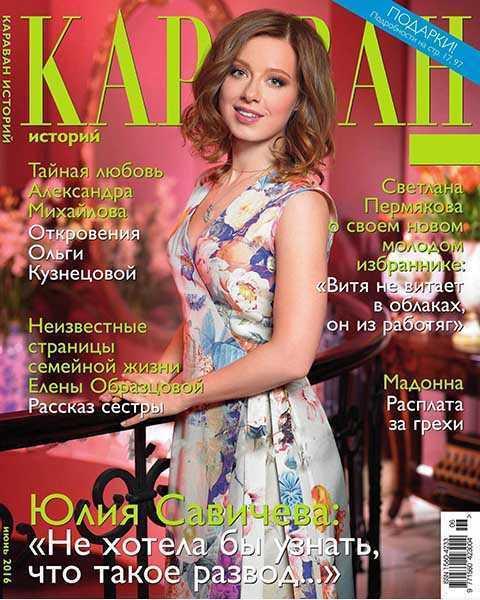 Журнал Караван историй №6 июнь 2016 pdf