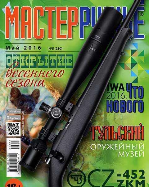 OCZ-452 ZKM Мастерружьё №5 май 2016 PDF