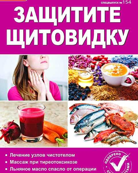 Народный лекарь №154 Защитите щитовидку 2016