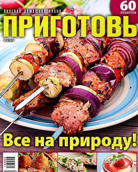 Журнал Приготовь №6 (2016) PDF