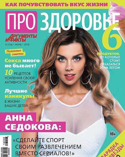 Журнал Про здоровье №6 июнь 2016 PDF
