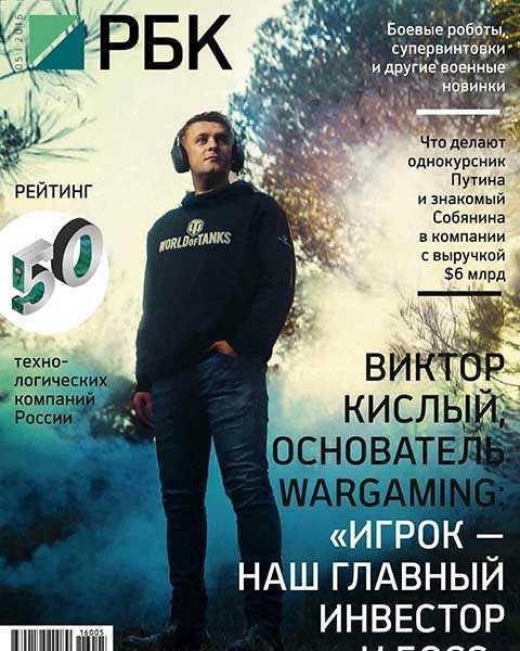 Журнал РБК №5 май 2016 PDF