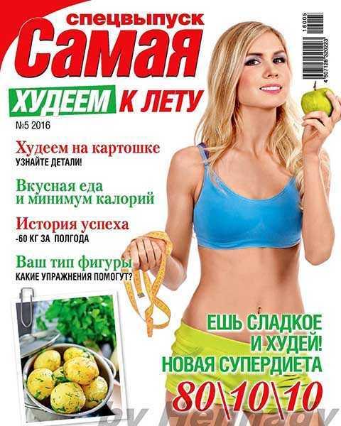 Журнал Самая №5 Худеем к лету 2016 СВ pdf
