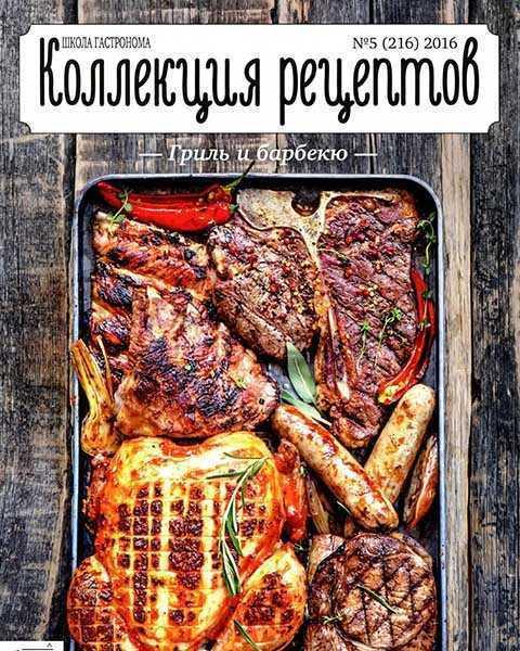 Журнал Коллекция рецептов №5 май 2016 Шашлык
