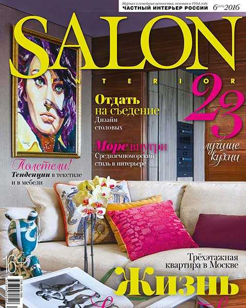 Журнал Salon-interior №6 июнь 2016 PDF