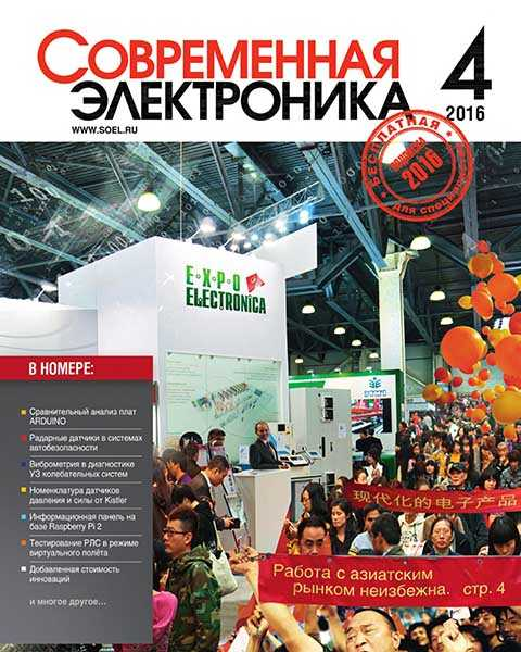 Журнал Современная электроника №4 2016 PDF
