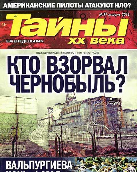 Журнал Тайны 20 века №17 (2016) PDF