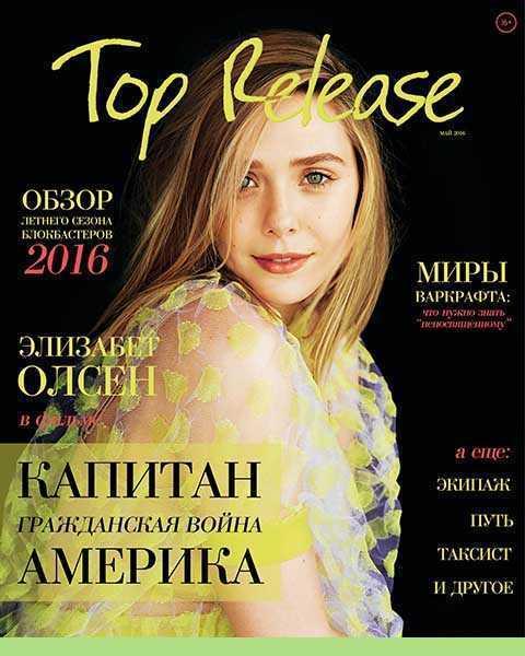 Журнал Top Release №5 май 2016 PDF