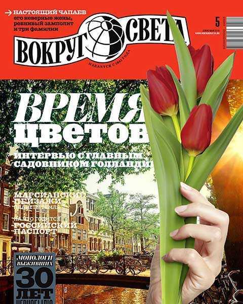 Журнал Вокруг света №5 май 2016 PDF