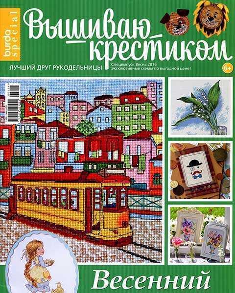 Журнал Вышиваю крестиком №1 Весна 2016 PDF
