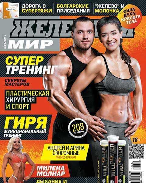 Журнал Железный мир №4 апрель 2016 pdf
