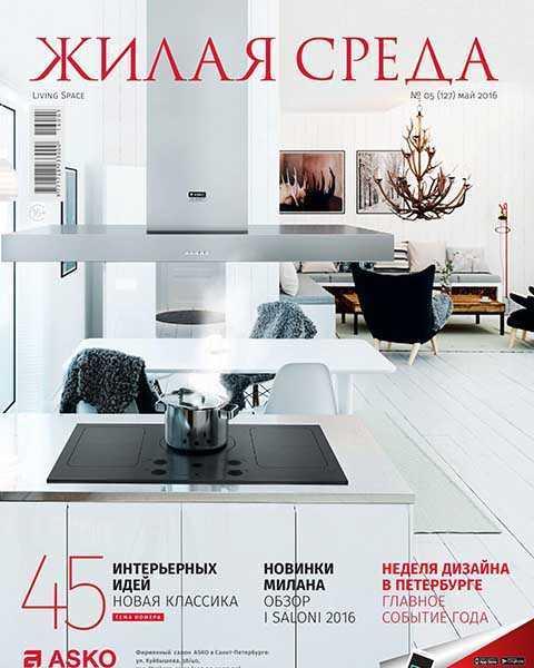Гостинная, белый интерьер, Жилая среда №5 май 2016 PDF