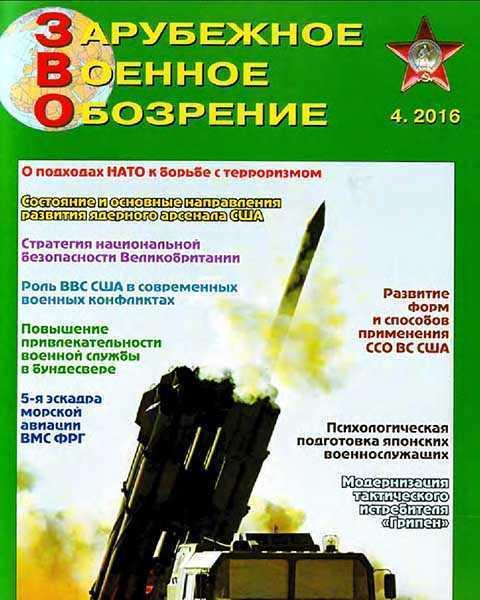 Журнал Зарубежное военное обозрение №4 апрель 2016
