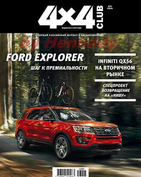 Журнал 4x4 Club №6 июнь 2016 PDF