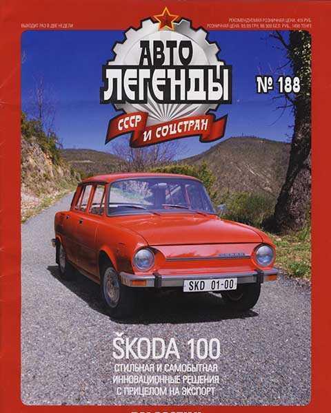 Журнал Автолегенды СССР №188 (2016) pdf