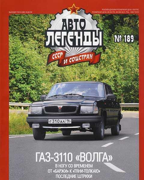 Волга ГАЗ-3110, Журнал Автолегенды СССР №189 (2016)
