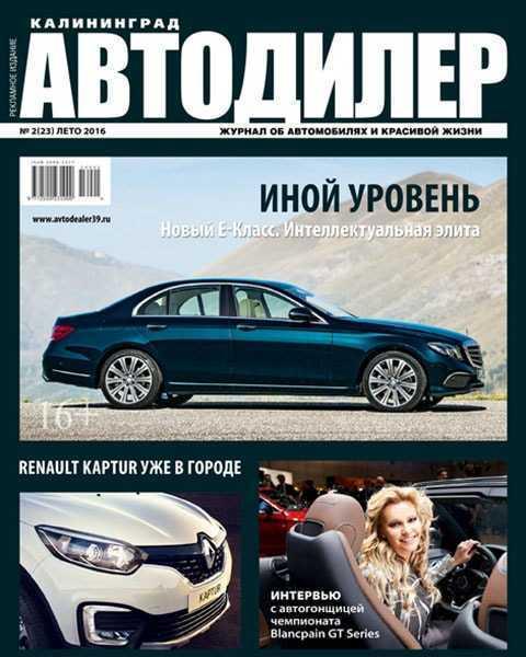 Журнал Автодилер №2 лето 2016 PDF