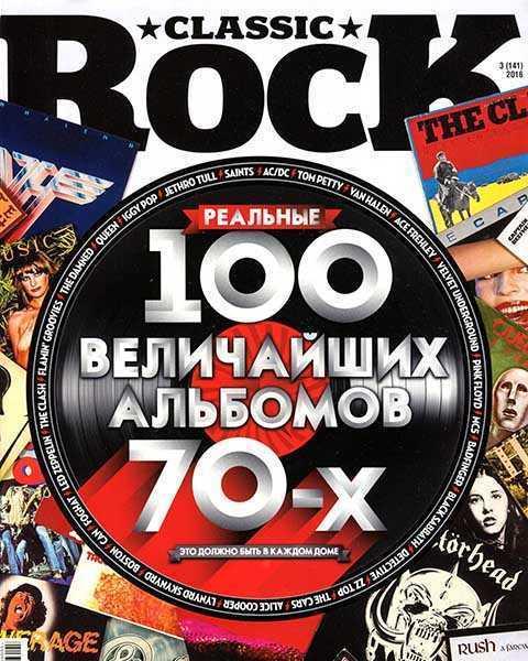 Журнал Classic Rock №3 (2016) PDF