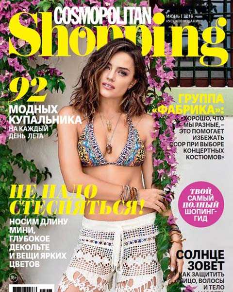 Журнал Cosmopolitan Shopping №6 июнь 2016 pdf