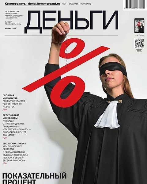 Журнал Деньги №21 (2016) PDF