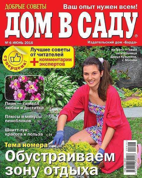Журнал Дом в саду №6 июнь 2016 PDF