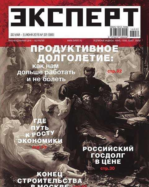Журнал Эксперт №22 (2016) PDF