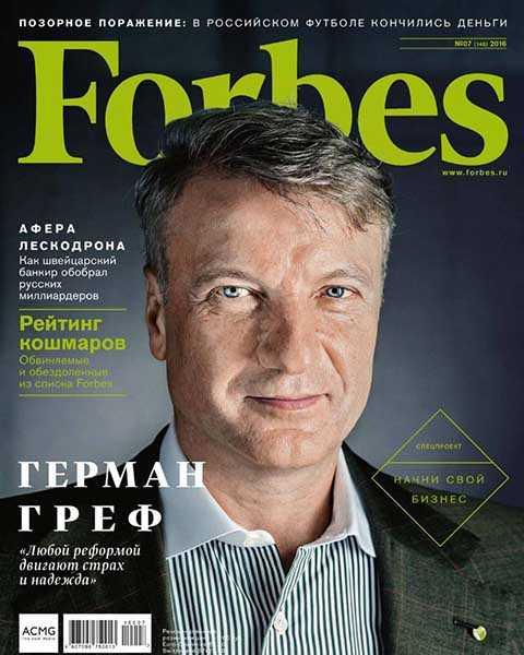 Герман Греф, Журнал Forbes №7 июль 2016 PDF