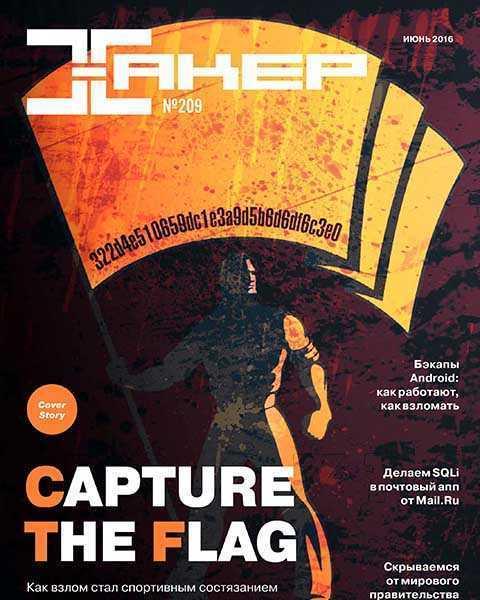 Журнал Хакер №6 июнь 2016 PDF