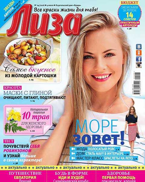 Журнал Лиза №24 (2016) PDF